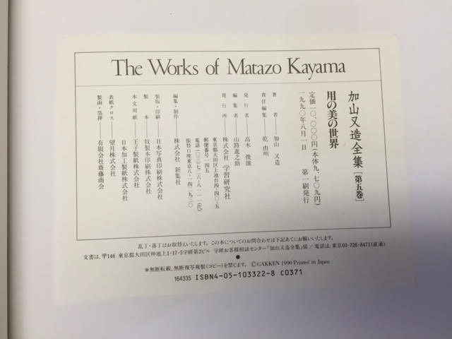 Image for The Works of Matazo Kayama