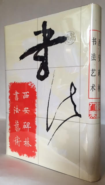Image for Calligraphy of the Stone Tablets in the Xi'an Forest