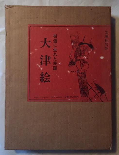 Otsu-E. Kaido Ni Umareta Minga