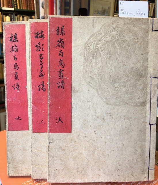 Image for Bairei Hyakucho Gafu. In three volumes